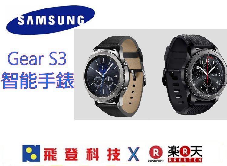 【現代美學】SAMSUNG 三星 GEAR S3 Classic/Frontier 智慧手環 手錶 穿戴 智能手環 藍芽版