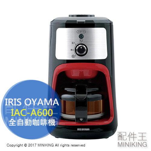 【配件王】日本代購 IRIS OYAMA IAC-A600 全自動 咖啡機 磨豆功能 研磨 咖啡機 600mL 四杯量