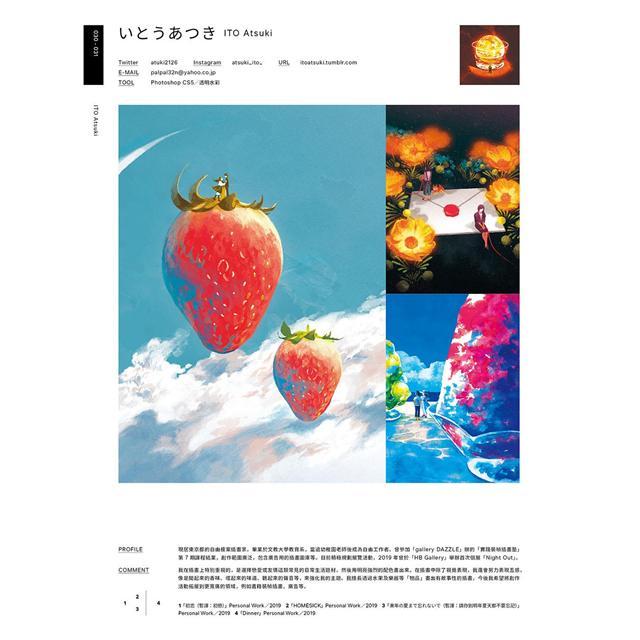 日本當代最強插畫 2020:150 位當代最強畫師豪華作品集 2