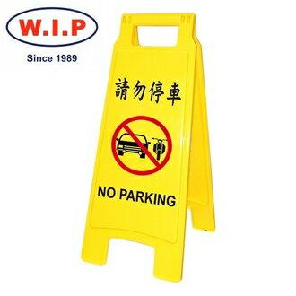 【W.I.P】請勿停車直立警示牌1407台灣製個