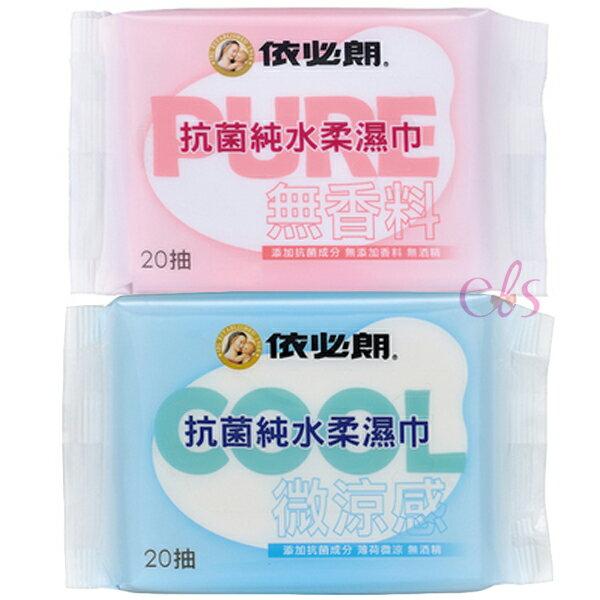 依必朗 抗菌純水柔濕巾20抽 微涼感(藍)/無香料(粉) 兩款供選 ☆艾莉莎☆