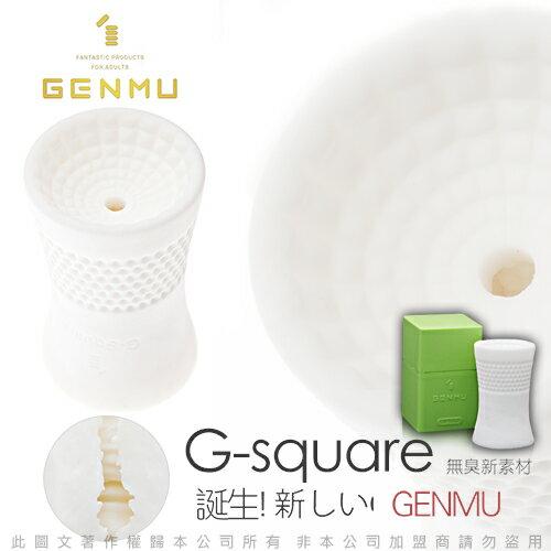 GENMU 根沐盒子 便攜新概念 3D立體紋路吸吮自慰套 G~Square綠色 情趣用品