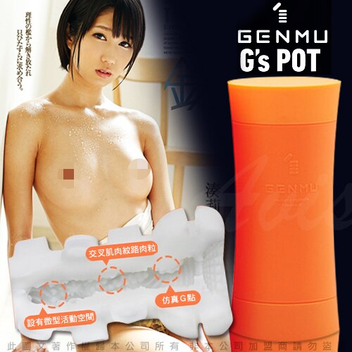 GENMU G  ^#27 SPOT 重複 革命新素材 女神吸吮自慰杯 鬱金香 橘 飛機杯