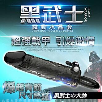 黑武士 超強戰甲 鎖精震動水晶套 2-大帥 加長加粗專用套 情趣用品