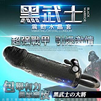 黑武士 超強戰甲 鎖精震動水晶套 3-大將 加長加粗專用套 情趣用品
