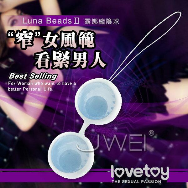 Lovetoy.Luna BeadsII縮陰球(藍) 陰道訓練聰明球 情趣用品