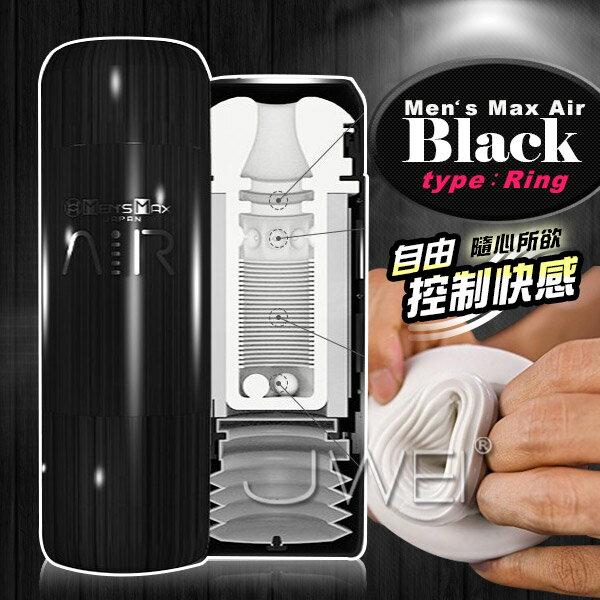 日本原裝進口MENS MAX .AIR BLACK 氣壓真空壓縮式自慰杯-黑(環紋構造) 飛機杯 情趣用品