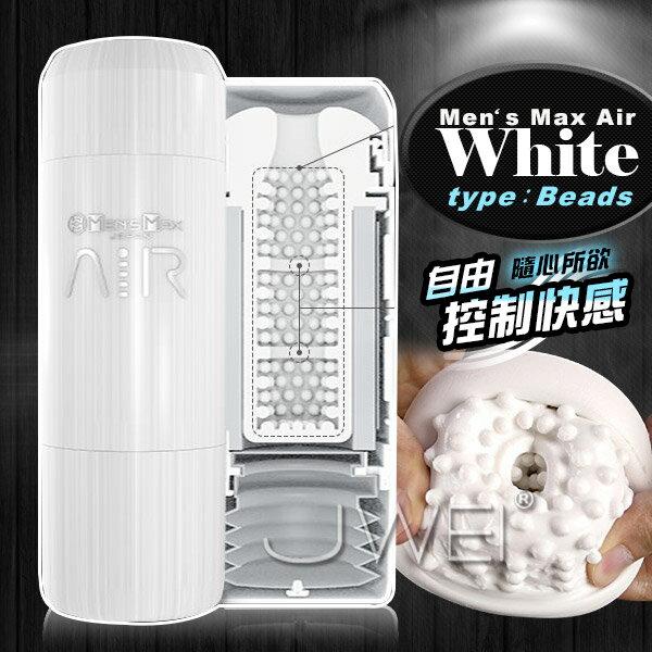 日本原裝進口MENS MAX .AIR WHITE 氣壓真空壓縮式自慰杯-白(顆粒構造) 飛機杯 情趣用品