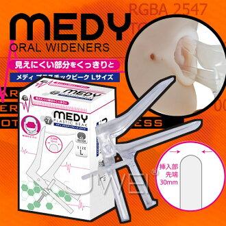 日本原裝進口.MEDY no.7 陰道窺視鴨嘴器-L SM情趣用品