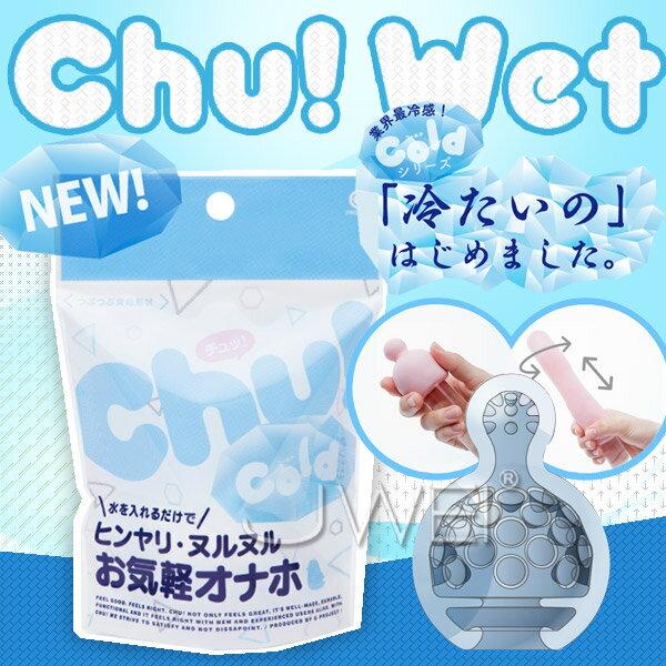 日本原裝進口EXE.Chu! COLD チュッ!コールド COLD 冰涼暢快版 「龜頭自慰套第二彈」 情趣用品
