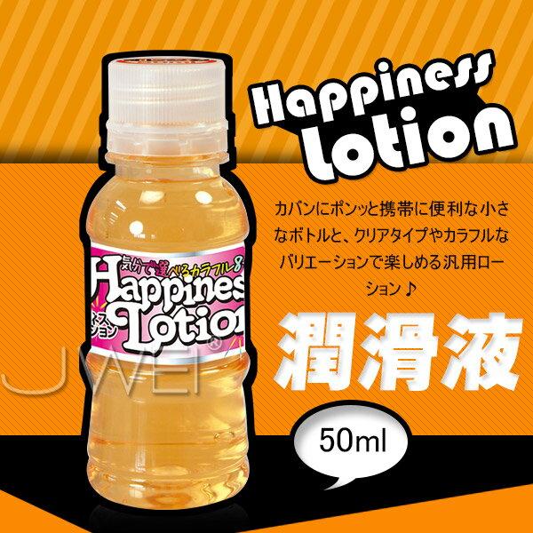 日本原裝進口NPG.Happiness Lotion 愉悅潤滑液-50ml(橘) 情趣用品