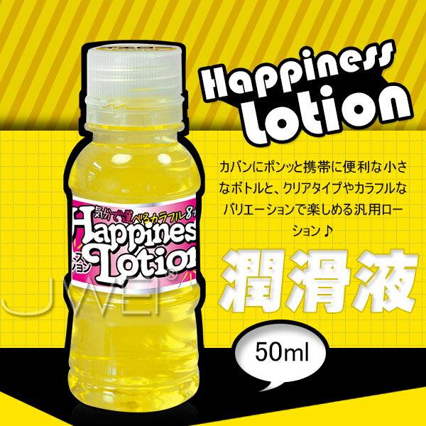 日本原裝進口NPG.Happiness Lotion 愉悅潤滑液-50ml(黃) 情趣用品