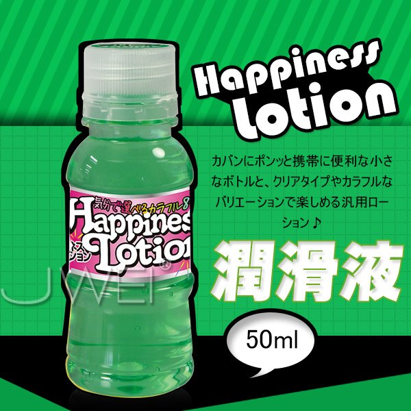 日本原裝進口NPG.Happiness Lotion 愉悅潤滑液-50ml(綠) 情趣用品