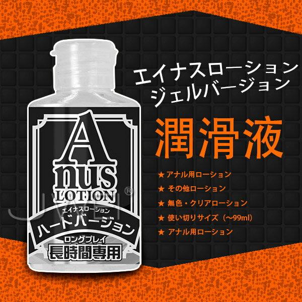 日本原裝進口Love Cloud.Anus 後庭專用長效型潤滑凝膠 ????????(50ml) 情趣用品
