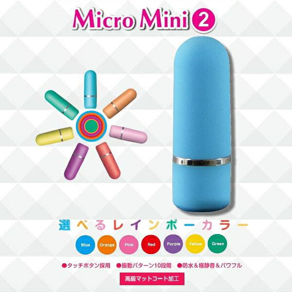 日本Wildone ??????2 ??? 微型10段變頻迷你跳蛋 (藍) 情趣用品