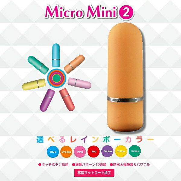 日本Wildone ??????2 ???? 微型10段變頻迷你跳蛋 (橘) 情趣用品