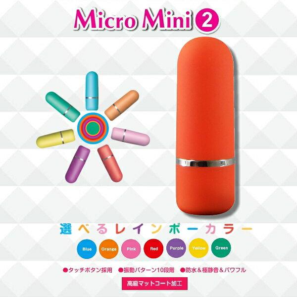 日本Wildone ??????2 ??? 微型10段變頻迷你跳蛋 (紅) 情趣用品