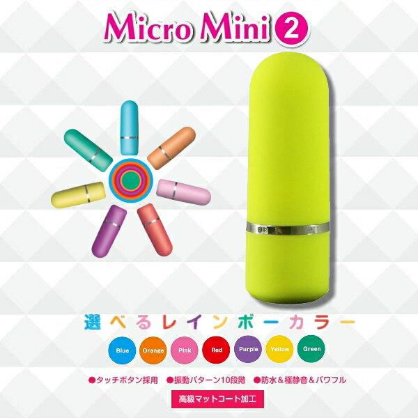 日本Wildone ??????2 ???? 微型10段變頻迷你跳蛋 (綠) 情趣用品