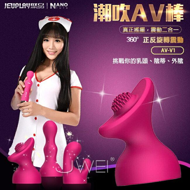 香港NANO.潘多拉AV棒 專用頭套-V1 AV棒專用配件 情趣用品