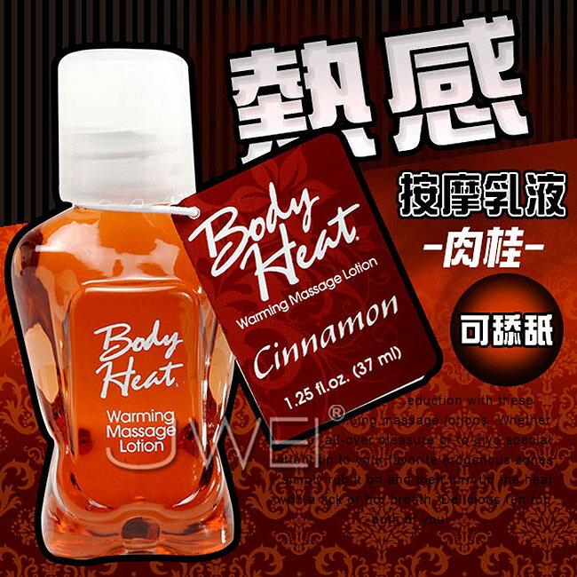 美國原裝進口PIPEDREAM.Body Heat 熱感按摩油-Cinnamon肉桂(37ml) 情趣用品
