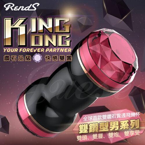日本RENDS 雙鑽型 一杯雙穴超爽飛機自慰杯 陰唇+嘴唇 酒紅色鑽 情趣用品