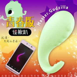 怪獸趴 APP手機智能 無線遙控跳蛋 女用自慰器 青春版 綠 哥斯拉大師 情趣用品