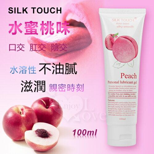 SILK TOUCH‧Peach 水蜜桃味口交、肛交、陰交潤滑液 100ml 情趣用品