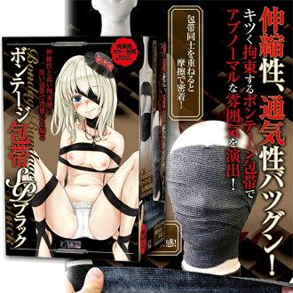 日本Tama Toys*ボンテージ包帯SP ブラック 束縛綁帶(黑色) SM情趣用品