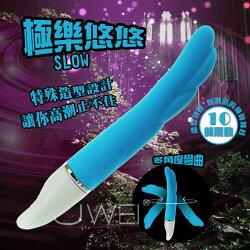 香港JOKO.SLOW極樂悠悠 多角度彎曲造型按摩棒(藍) 情趣用品