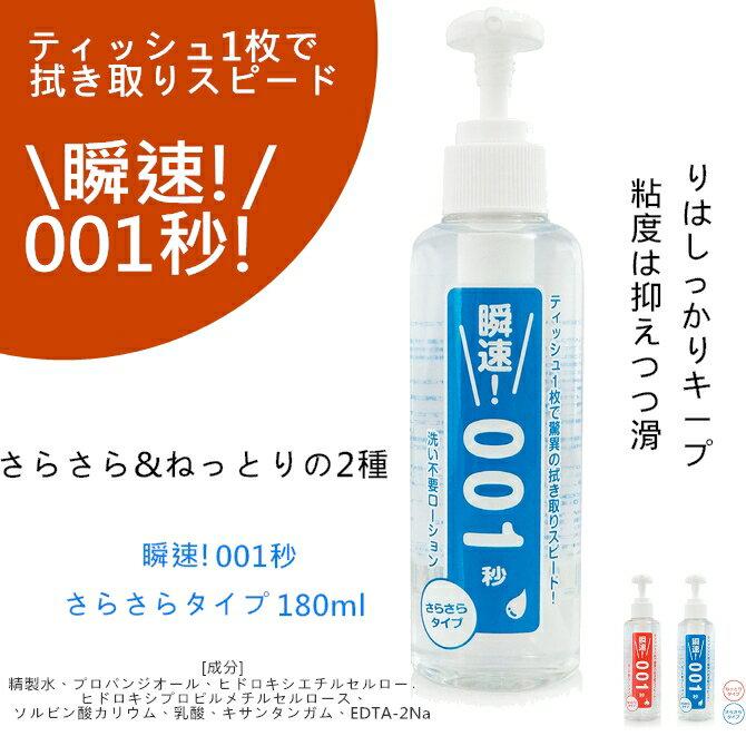 日本Wild One 瞬速! 001秒 洗い不要ローション 180ml (一般型) 情趣用品