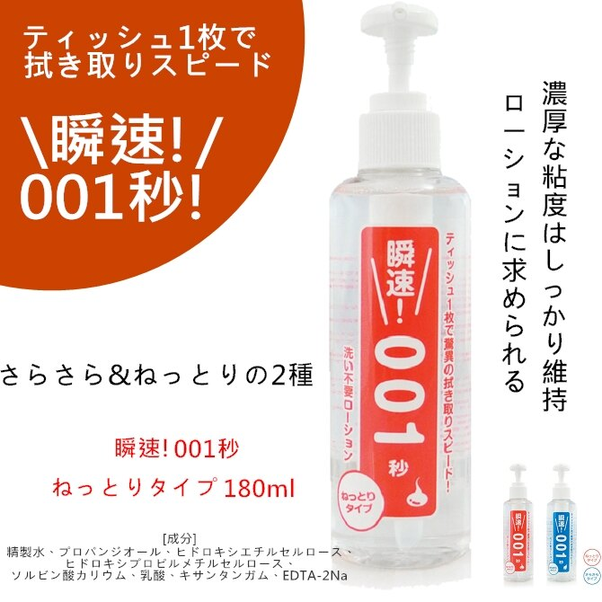 日本Wild One 瞬速! 001秒 洗い不要ローション 180ml (濃稠型) 情趣用品
