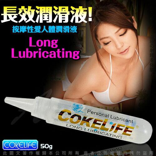COKELIFE 長效型 超潤滑 人體按摩潤滑液 50ml(隨身攜帶型) 情趣用品
