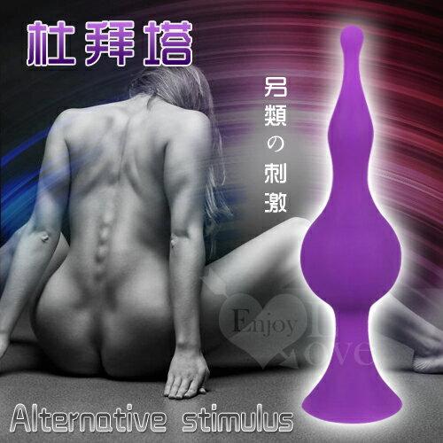 杜拜塔‧滑溜硅膠玲瓏後庭肛塞﹝強吸附﹞ 後庭情趣用品