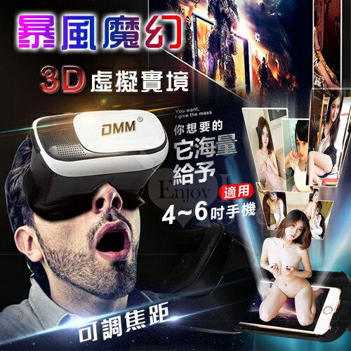 DMM‧暴風魔幻3D虛擬實境VR手機眼鏡﹝可調焦距﹞ 情趣用品