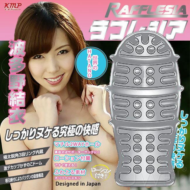 日本原裝進口KMP.????? 波多野結衣 AV女優袖珍自慰套 情趣用品