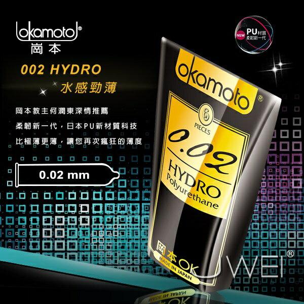 日本okamoto岡本.0.02 HYDRO水感勁薄保險套(6片裝) 情趣用品