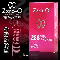 ZERO-O 零零‧激點環紋型保險套 12片裝 情趣用品