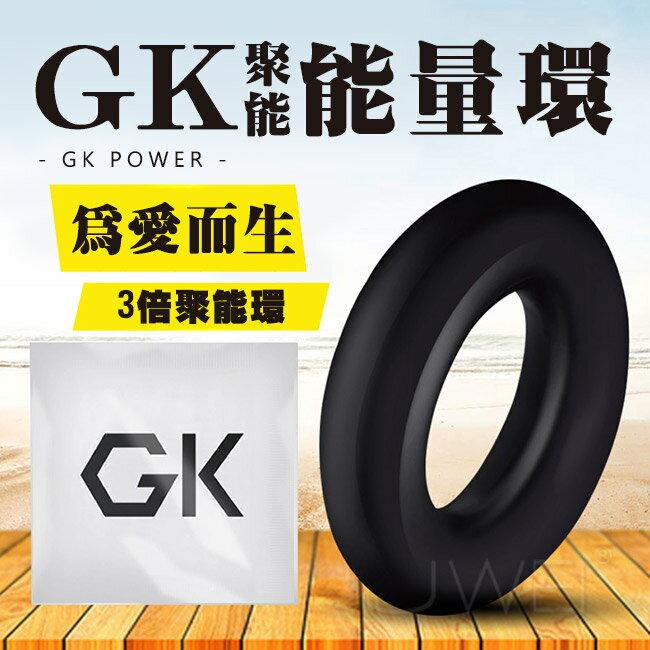 CHISA‧GK3倍聚能持久延時鎖精環-圓環 持久激情套環 情趣用品