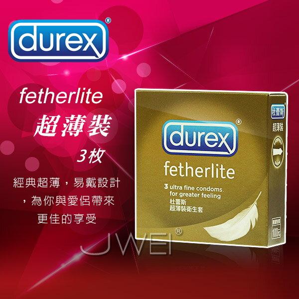 DUREX杜蕾斯.超薄裝保險套(3片裝) 情趣用品