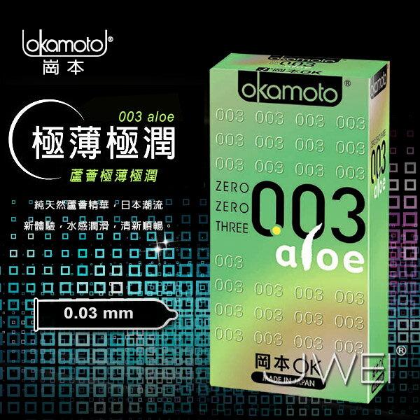 日本okamoto岡本.003 aloe蘆薈精華 極薄極潤保險套(6片裝) 情趣用品