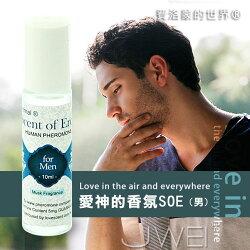 費洛蒙的世界®-信息素 愛神的香氛SOE(男用) 情趣用品