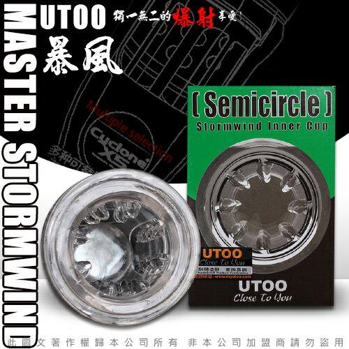 香港UTOO 暴風充電式超高速迴轉旋風機 內裝杯體 Semicircle (不含電動自慰器) 情趣用品