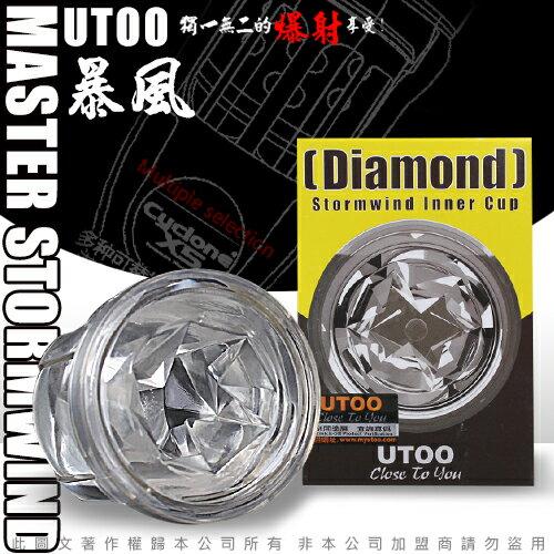 香港UTOO 暴風充電式超高速迴轉旋風機 內裝杯體 Diamond (不含電動自慰器) 情趣用品