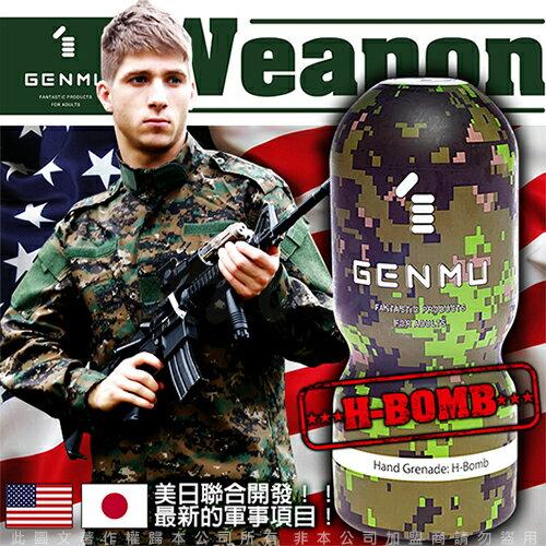 日本GENMU 美日共同開發 WEAPON 重裝武器系列 強力砲火 迷彩真妙杯 H-BOMB海德魯氫彈 飛機杯 情趣用品