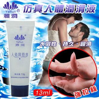 雅潤‧強拉絲人體水凝潤滑液 13g 情趣用品