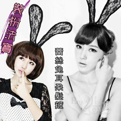 蕾絲兔耳朵髮箍 ~ 派對聚會表演百變頭箍 COSPLAY 情趣用品 ~  好康折扣