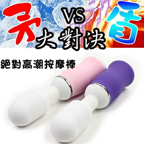 日本原裝進口MODE.denma Lady 10×5段變頻 矛盾大對決-絕對高潮按摩棒(紫) AV女優按摩棒 情趣用品