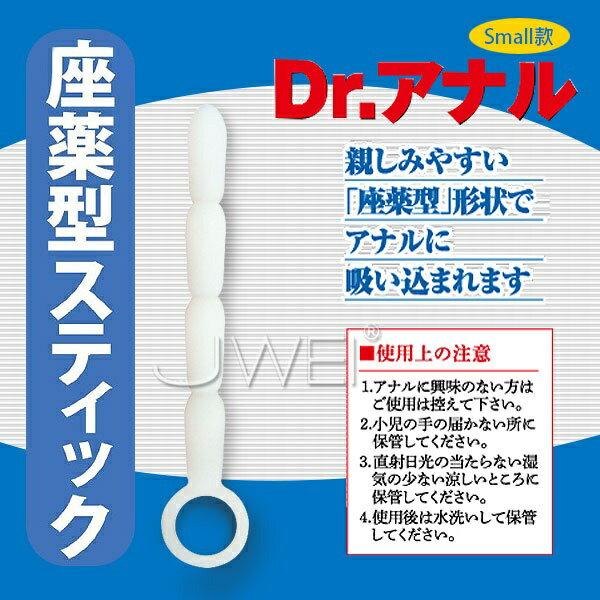 日本原裝進口.Dr.アナル 肛門栓劑型拉珠棒【BIG】 後庭情趣用具