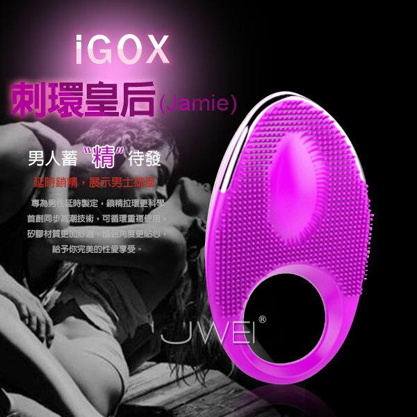 iGOX.剌環皇后 USB充電式鎖精延時剌激環(紫) 震動套環 情趣用品