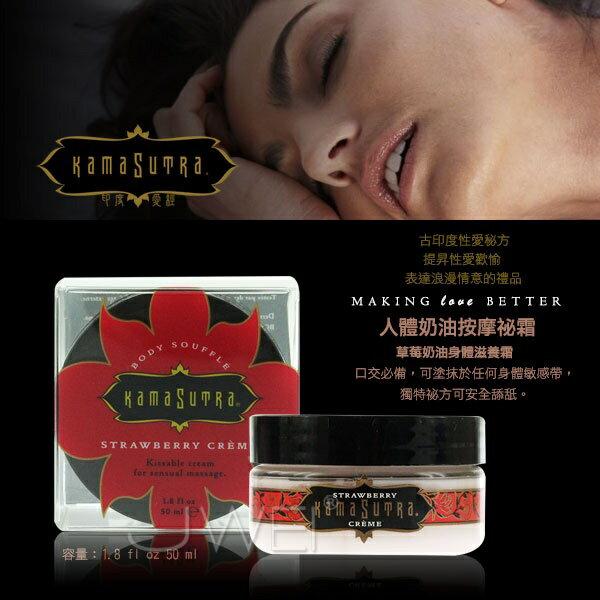美國KAMA SUTRA.Body Souffle人體奶油秘霜- 草莓(50ml) 情趣用品